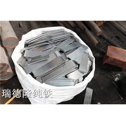 瑞德隆电工纯铁圆钢优势图片