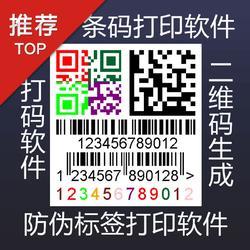 中瑯體檢條碼打印軟件圖片