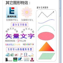 中琅领跑珠宝标签打印软件图片
