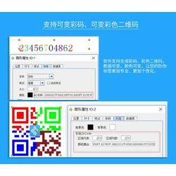 中瑯產品標簽軟件圖片