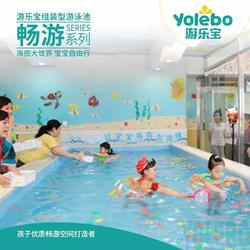 室内儿童水育池亚克力拼接游泳池水育早教课程培训图片