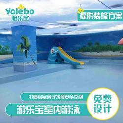 游乐宝拼装早教游泳池幼儿园水育游泳设备母婴店泳池