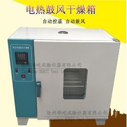 数显鼓风干燥箱101系列电热恒温鼓风干燥箱工业烤箱汽车大灯烘箱图片