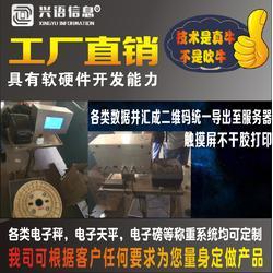 10吨连接电脑电子秤打印条码,15T可打印二维码地磅秤,二维码支付系统的电子秤图片