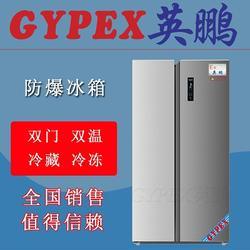 提供防爆冰箱双门双温图片