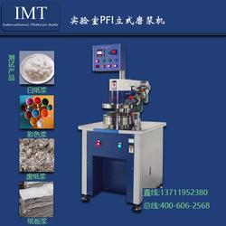 高浓精浆机 实验室盘磨机-英特耐森图片