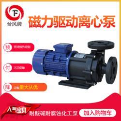 台风无轴封磁力驱动泵MPH-F-452磁力泵 功能强劲型号丰富图片