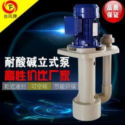 台风干式轴封泵 废气处理专用耐酸碱泵图片