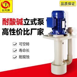 酸碱液输送泵 台风立式液下泵 安装更方便,结构更精简图片