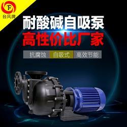 台风电镀行业自吸泵 TB-7572H自吸泵 厂家直销高性价比图片