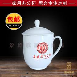 定做公司会议茶杯 高档陶瓷杯印字加LOGO图片