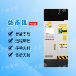 童茹智能兑币机 ATM 英国进口纸钞机 扫码支付售币机图片