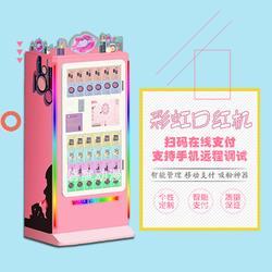 迷你网红口红礼品机36格彩虹色迷你唇的诱惑礼品机挑战10秒游戏礼品机厂家图片