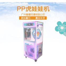 全新PP虎2娃娃机 系统稳定支持移动支付 抓娃娃公仔礼品娃娃机图片