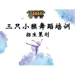 少儿现代舞舞蹈招生,舞蹈招生,三只小猴(查看)图片