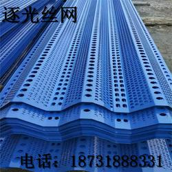 三峰防风抑尘网板蓝色挡风网逐光防风扬尘网图片