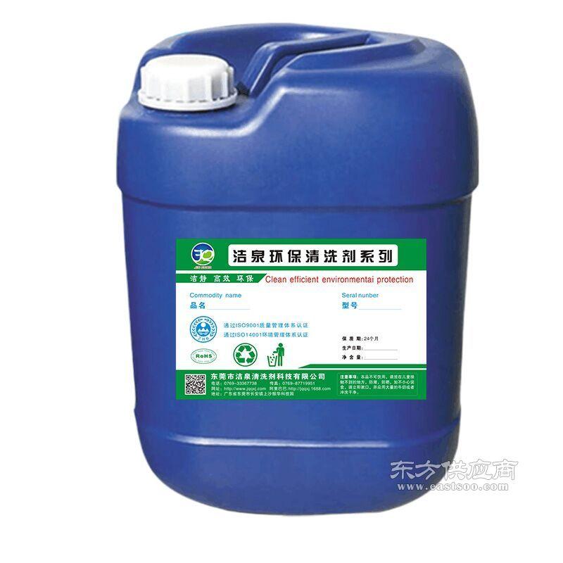 环保工业清洗剂金属重油污清洗剂 机械油污溶解剂图片