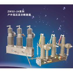 ZW32-24系列高压真空断路器图片