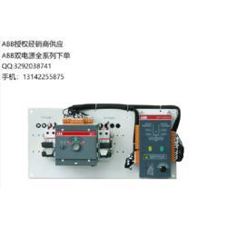 ABB双电源自动转换开关 DPT63-CB010 C32 2P经销商供应图片