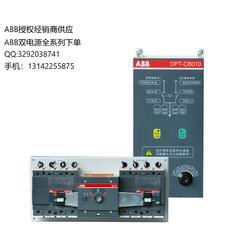 DPT250-CB010 R160 4P双电源自动转换开关ABB经销商供应图片