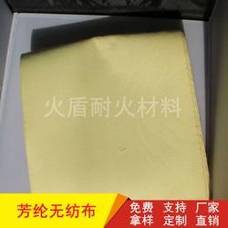 芳纶耐磨无纺布 传送带用芳纶无纺布图片