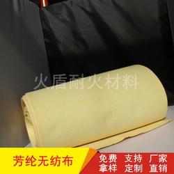 芳纶纤维毡 耐高温防火棉图片