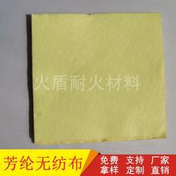 防护用芳纶无纺布 防护垫用芳纶无纺布图片