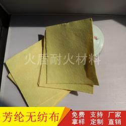 高性能芳綸防火無紡布 工業用防火棉氈批發