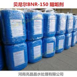 贝尼尔阻垢剂 原装进口水处理药剂 反渗透专用阻垢剂 现货供应图片
