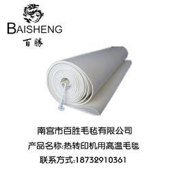 鼠标垫热转印机专用专用耐高温毛毯 无缝高温毛毡环带图片