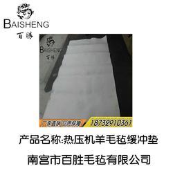 胶合板刨花板细木工板热压机羊毛毡缓冲垫子图片