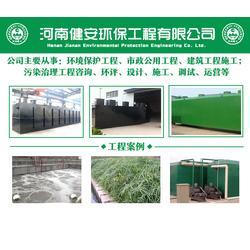市政污水处理设备厂家-健安环保(推荐商家)图片