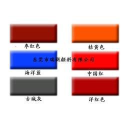 ASA用颜料图片