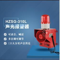 鸿至HZSG-310L声光报警器现场可喊话可录音音调音量可调工业车间图片