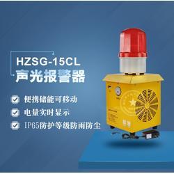 鸿至HZSG-15CL道路养护施工现场工业声光报警器移动便携语音报警图片