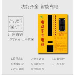 电动车充电站招商、芜湖山野电器(在线咨询)、宣城充电站图片
