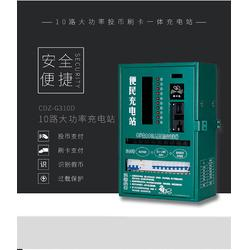 小区充电站代理_芜湖山野电器_芜湖充电站图片
