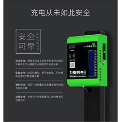 电动车扫码充电桩-合肥充电桩-芜湖山野电器图片