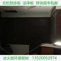 树脂冰火板无机预涂板隧道防火装饰板图片