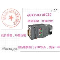 原装 西门子DP接头6GK1500-0FC10图片