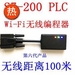 西门子S7-200PLC编程电缆 通讯线 无线编程电缆 代替USB-PPI图片