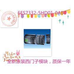 西门子PLC模块扩展模块6ES7332-5HD01-0AB0模拟量输出模块SM332图片