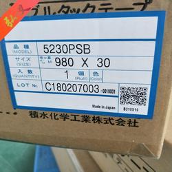 低价供应积水SEKISUI5230PSB防水泡棉双面胶带 可代加工图片