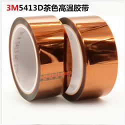 3m5413高温胶带原装正品HD金手指聚酰亚胺薄膜胶带图片