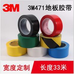 3m471警示胶带单面警示胶带耐高温标识绝缘防水胶带黄黑绿白红蓝图片