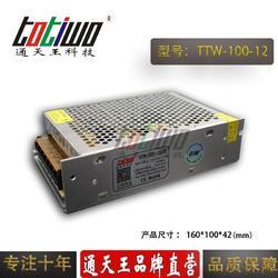 通天王DC12V8.3A100W集中供电LED电源监控设备开关电源图片