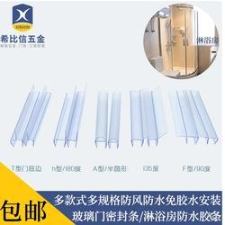 PVC透明胶条 玻璃门防撞防尘胶条 浴室冲凉房密封包边条图片