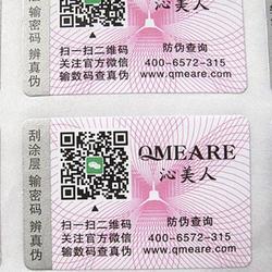 400电码防伪标签 可变二维码溯源防伪商标印刷 防伪码标贴定做图片