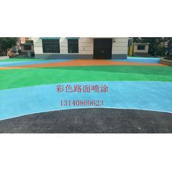 环保型彩色沥青喷涂,环保彩色沥青造价 环保水性彩色沥青造价图片