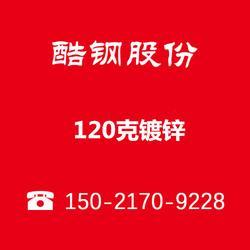 纯120克镀锌钢板 Z120镀锌卷价格